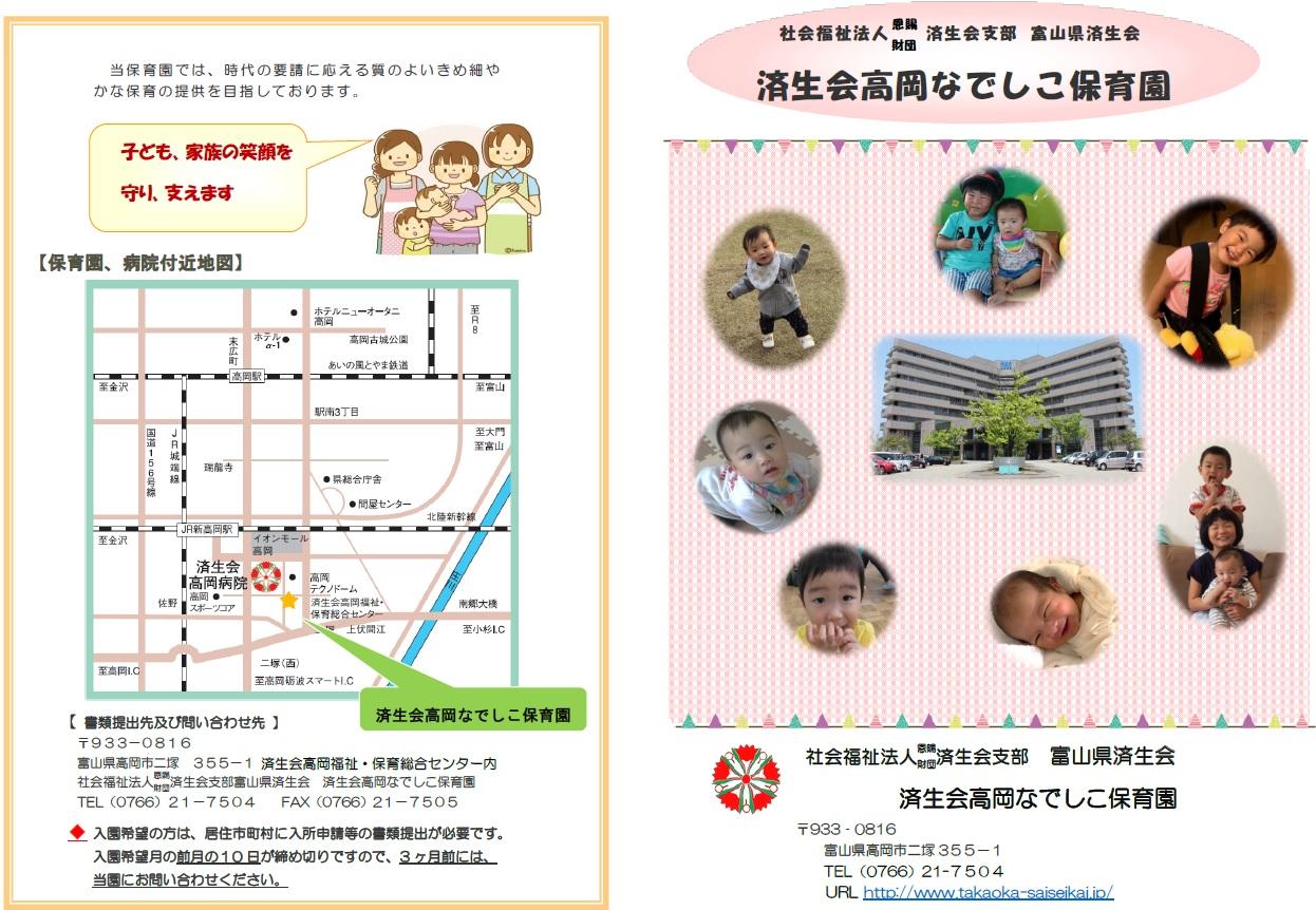 富山県 京都産業大学 袋井泉希